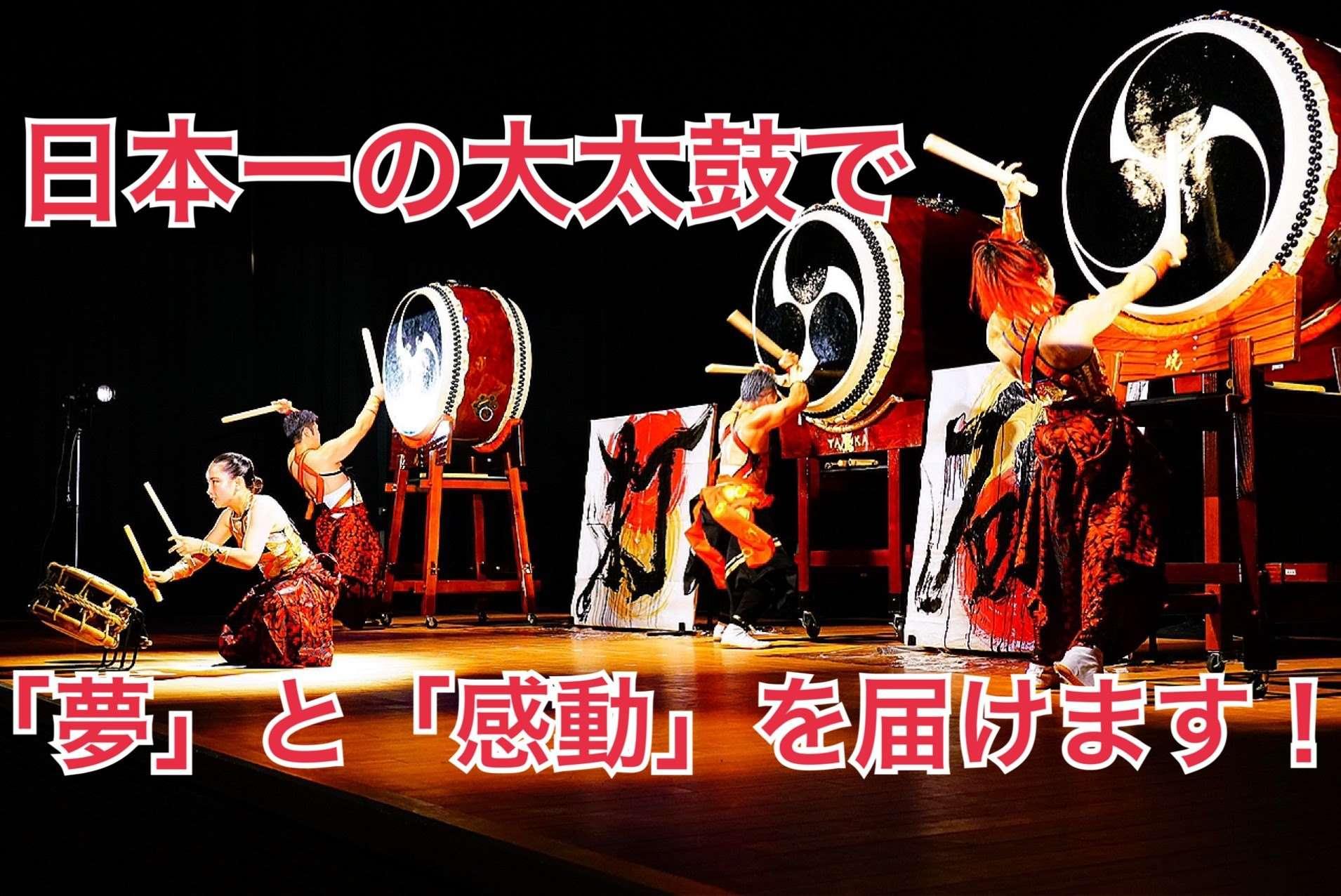 和太鼓の学校芸術鑑賞教室は日本一の和太鼓暁へ!