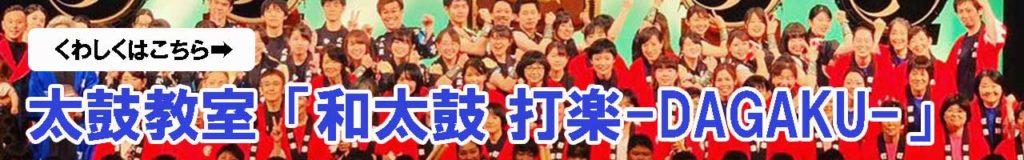 和太鼓「打楽」くわしくはこちらから